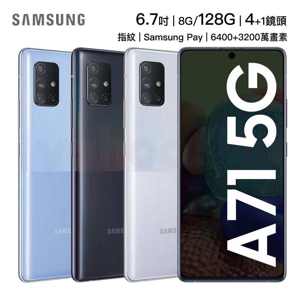 [下殺] Samsung Galaxy A71 5G (8G/128G)