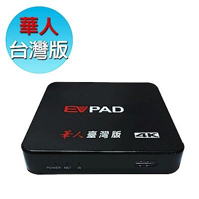 EVPAD S300 易播4K藍牙智慧電視盒 華人臺灣版