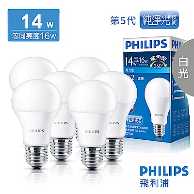 飛利浦 PHILIPS LIGHTING 14W廣角LED燈泡(第5代)-白光(6入)