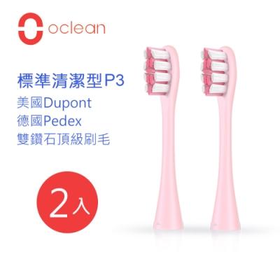 Oclean 歐可林 2入組 One旗艦版標配刷頭-P3(混色/粉柄)