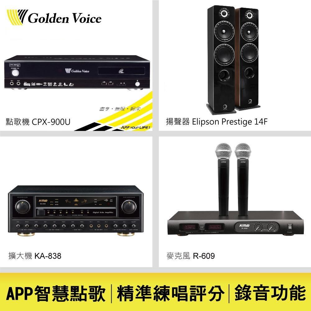 【金嗓】殿堂金音卡拉OK超值組(CPX-900U)