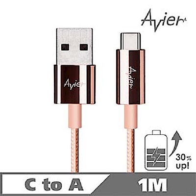 【Avier】Type C To A 極速鋅合金編織充電/傳輸線_(1M)-玫瑰金