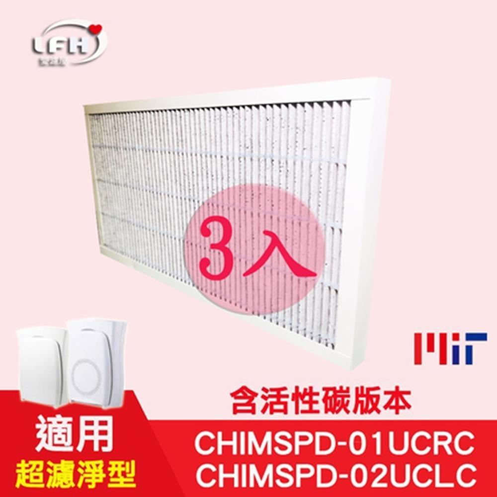 LFH HEPA活性碳濾心 適用:3M超濾淨型-CHIMSPD-01/02UCF空氣清淨機 3入組