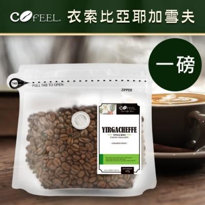 CoFeel 凱飛鮮烘豆衣索比亞耶加雪夫淺烘焙咖啡豆一磅