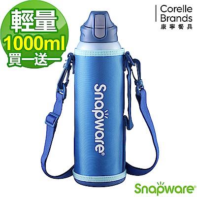 (買一送一)康寧 彈跳輕量瓶1000ml -藍色(附布套)