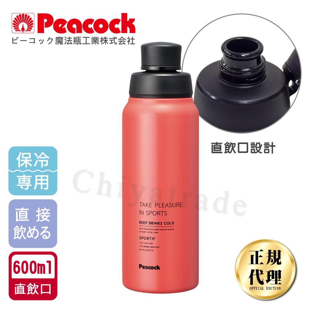 日本孔雀Peacock 運動暢快直飲不鏽鋼保溫杯600ML(直飲口設計)-粉色