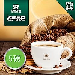 【RORISTA】經典曼巴_綜合咖啡豆-新鮮烘焙(5磅)