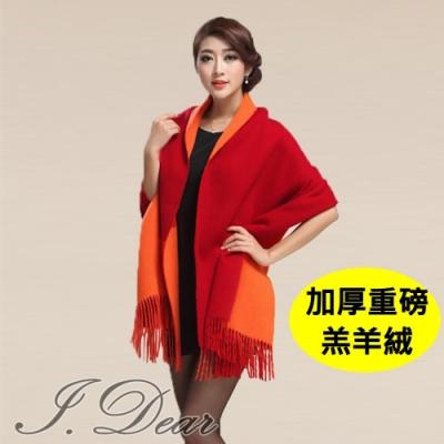 I.Dear-100%喀什米爾羔羊絨加厚重磅雙色圍巾/披肩(紅橙色)