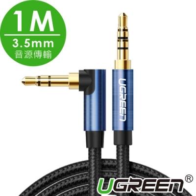 綠聯 3.5mm 音源傳輸線 L型 BRAID版 1M