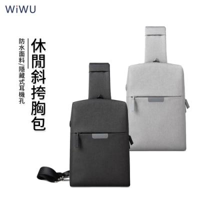 WIWU 奧德賽斜胸包 休閒時尚斜跨背包 多功能單肩包 運動登山收納包