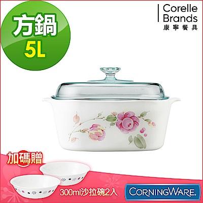 康寧Corningware 5L方形康寧鍋-田園玫瑰