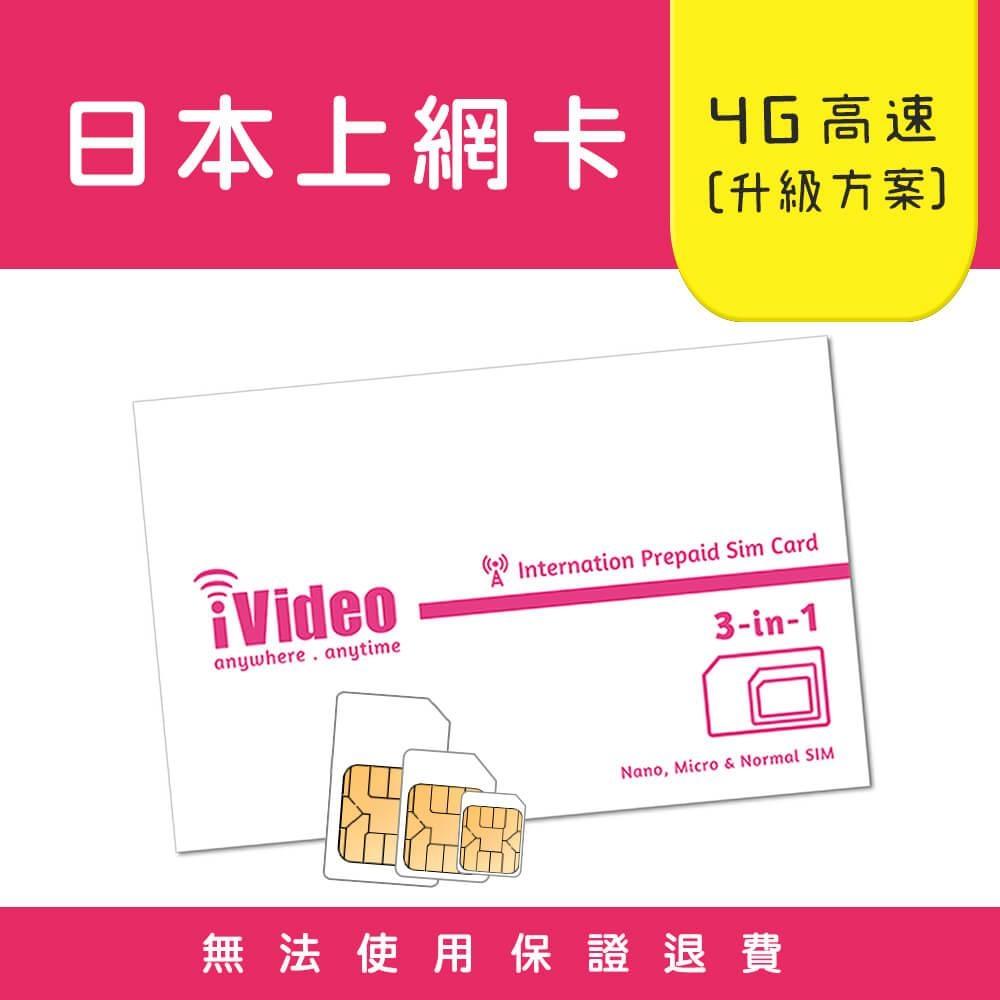iVideo日本上網卡 SIM卡 10天 吃到飽 【升級方案】