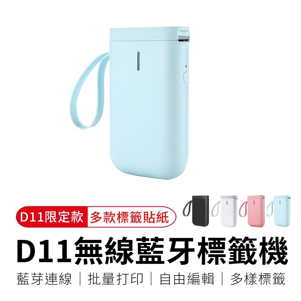 【精臣】D11無線藍牙標籤機 - 綠色(「送」隨機標籤紙)