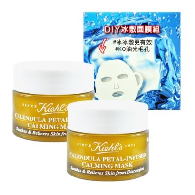 KIEHLS契爾氏 金盞花精萃修護水凝凍膜14ml*2 贈Lumina矽膠立體型面膜