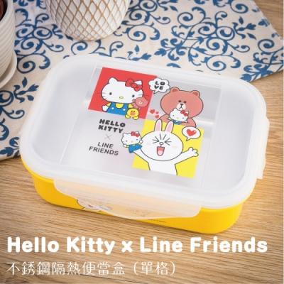 Hello Kitty x Line Friends不鏽鋼隔熱餐盒-任選二入