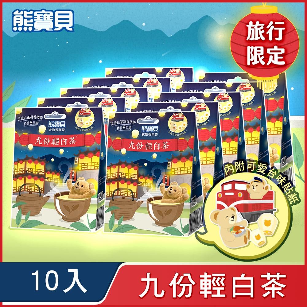 [期間限定]熊寶貝 衣物香氛袋14gx 10入組_白茶/檜木 兩款可選