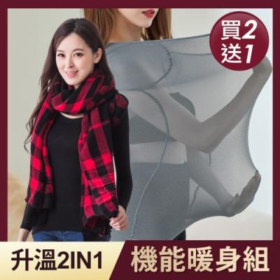 (買2送1)輕機能彈力保暖內搭衣BeautyFocus