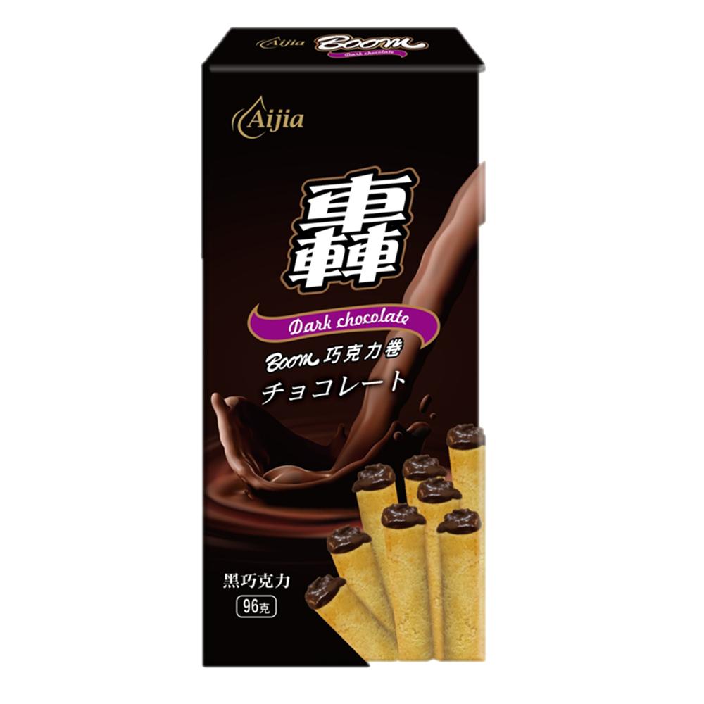 愛加 轟BOOM黑苦甜巧克力捲(96g)