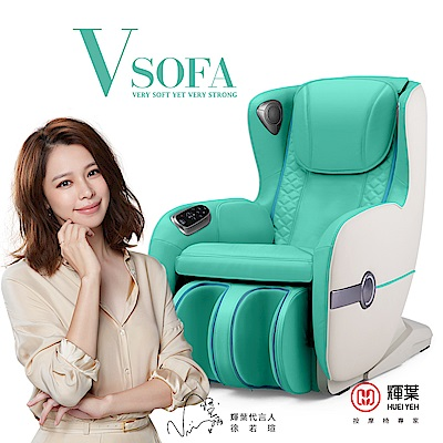 【預購】輝葉 Vsofa沙發按摩椅HY-3067A