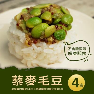 築地一番鮮-輕食沙拉藜麥毛豆4盒(250g/盒)