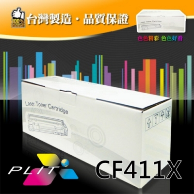【PLIT普利特】 HP CF411X 藍色環保碳粉匣- M452/M477
