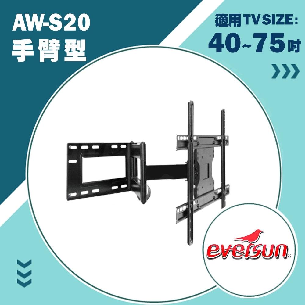 Eversun AW-S20/40-75吋手臂式液晶電視壁掛架