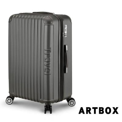 【ARTBOX】旅行意義 24吋抗壓U槽鑽石紋霧面行李箱 (鐵灰)