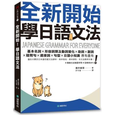 全新開始!學日語文法:適合大家的日本語初級文法課本,基本假名、基本詞性、全文法應用全備!