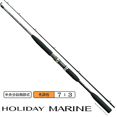 【SHIMANO】HOLIDAY MARINE 73 30-240 船竿