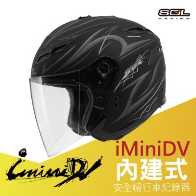 【iMiniDV】SOL+DV SO-1 DERK 內建式 安全帽 行車紀錄器/消光黑/銀