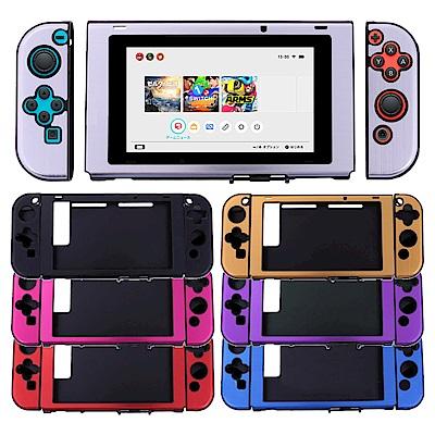 Nintendo任天堂 Switch專用 金屬質感保護殼
