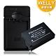 WELLY Panasonic DMW-BLD10 認證版 防爆相機電池充電組 product thumbnail 1