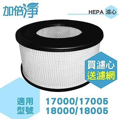 加倍淨 HEPA濾心 送濾網4片適用Honeywell空氣清淨機18000等