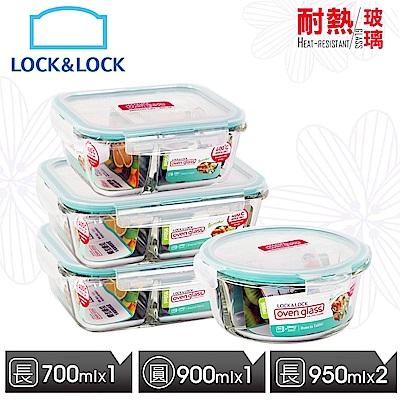 樂扣樂扣 幸福料理耐熱分隔玻璃保鮮盒4件組(快)