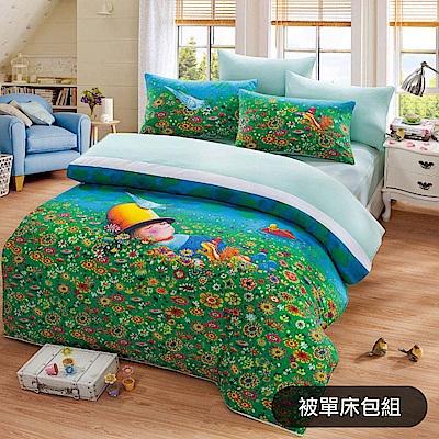 繪見幾米 閉上眼睛一下下 草地幻想  單人被單床包組 - 松鼠枕套