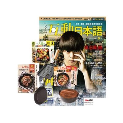 Live互動日本語 1年12期(電腦互動學習下載序號卡+朗讀CD)贈 一個人的廚房(3書/3只鑄鐵鍋)