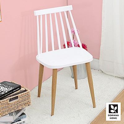 多瓦娜-芙蘿菈休閒靠背餐椅-二色-總寬42總深44總高77