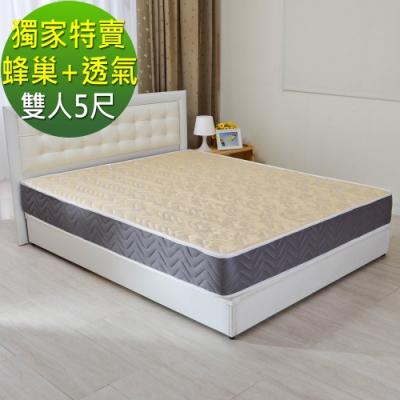 (YAHOO獨家特賣)雙人5尺-LooCa蜂巢透氣圍邊獨立筒床墊