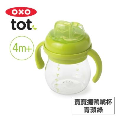 美國OXO tot 寶寶握鴨嘴杯-青蘋綠