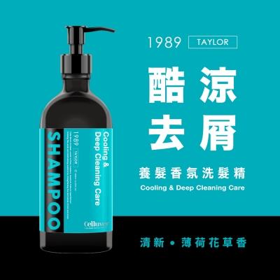 韓國Celluver香縷 韓方養髮香氛洗髮精 500ml|韓劇 女神降臨指定香氛 黃寅燁代言 - 酷涼去屑