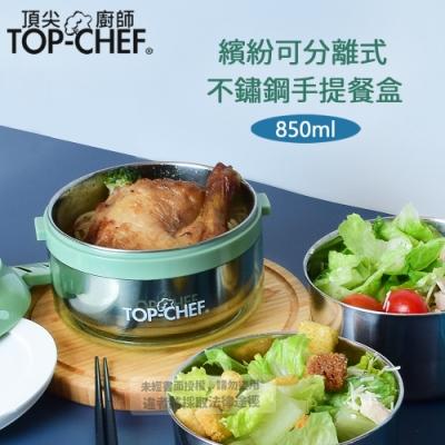 頂尖廚師 Top Chef 304不鏽鋼可分離式單層密封手提餐盒(850ml)