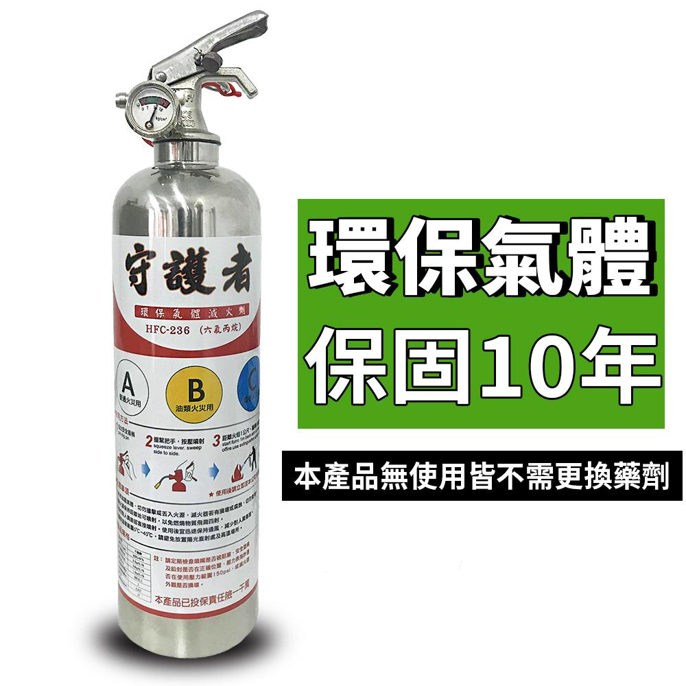 【防災專家】!保固十年!守護者環保氣體不銹鋼滅火劑 永久免換藥 無害人體 高效能滅火