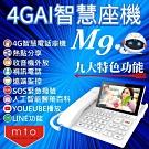 【MTO】M9 AI 4G座機式智慧型電話 (1入)