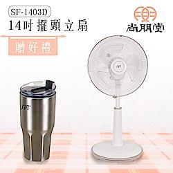 尚朋堂3D擺頭35CM立地電扇SF-1403D
