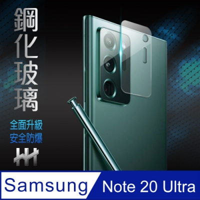 【HH】鋼化玻璃保護貼系列 Samsung Galaxy Note20 Ultra (6.9吋) 鏡頭貼(2入)