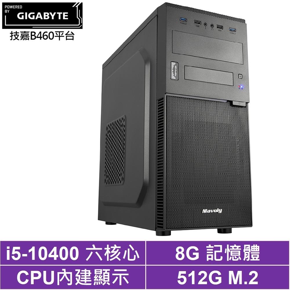 技嘉B560平台[音速先鋒Pro]i5六核效能燒錄電腦