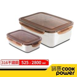316不鏽鋼保鮮盒2入