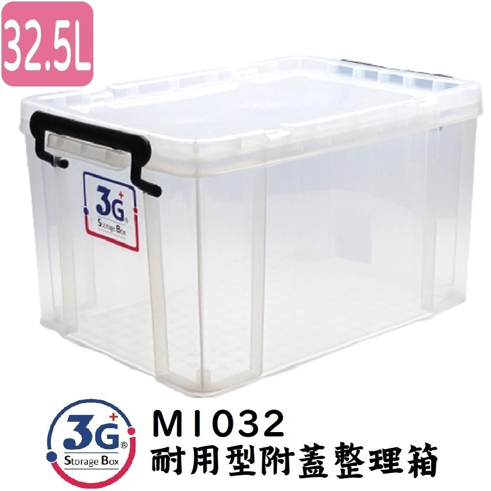 3G+ Storage Box M1032耐用型附蓋整理箱32.5L(1入) 多用途收納整理箱 日式強固型 可疊式收納箱 PP收納箱 掀蓋塑膠透明整理箱 防潮收納箱 玩具收納箱 寵物箱