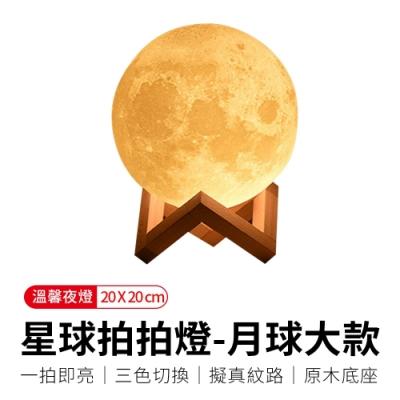 【御皇居】星球拍拍燈-月球大款(氣氛床頭燈  溫馨小夜燈)