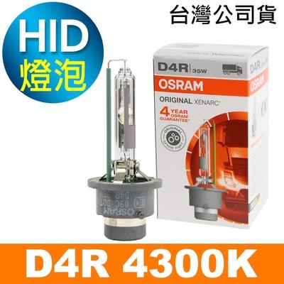 OSRAM歐司朗 D4R 原廠HID汽車燈泡 4300K 公司貨/保固四年